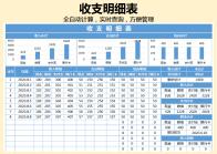 收入支出表(全自动).xlsx