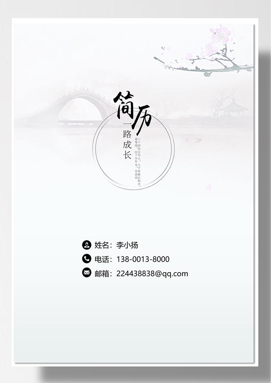 中国风应届生实习银行柜员简历套装.docx
