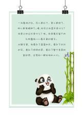 绿色卡通熊猫信纸.doc