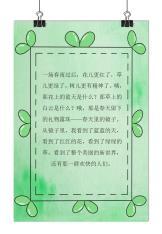 绿色卡通小草信纸.doc