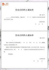 劳动合同终止通知单.docx