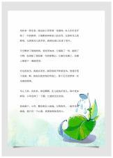 小清新手绘卡通树叶信纸.docx