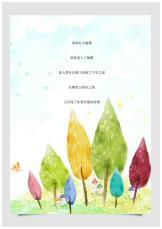 可爱卡通手绘彩色小树林信纸.docx