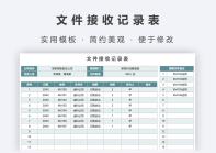 文件接收记录表.xls