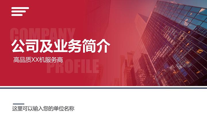 中小型企业公司简介产品推荐PPT.pptx