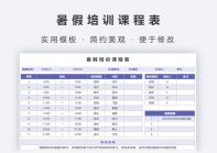 暑假培训课程表.xls