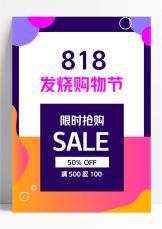 扁平风818购物节海报.docx
