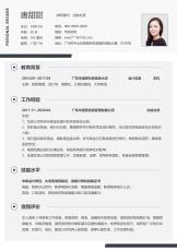 出纳文员商务风简洁简历.docx