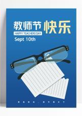 蓝色扁平风教师节海报.docx