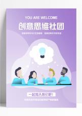 商务风创意思维社团招生海报.docx