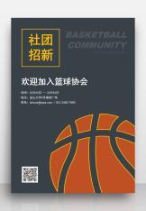 校园社团篮球协会招新宣传海报.docx