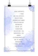 紫色渲染水彩信纸.docx
