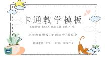 卡通可爱小动物教学模板.pptx
