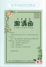 绿色店庆邀请函.docx