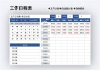 工作日程表-自动统计.xlsx
