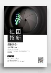 社团招新摄影协会校园海报模板.docx