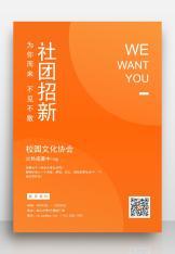 校园社团招新宣传海报模板.docx