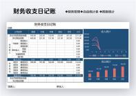 财务收支日记账-图表统计.xlsx