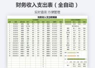 财务收支明细表(全自动).xlsx