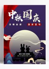 中国风国庆中秋双节海报.docx