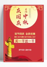 国庆中秋双节促销海报.docx
