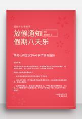 国庆节放假通知模板.docx