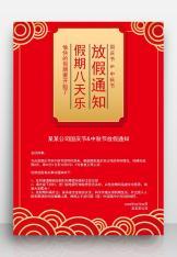 国庆节放假通知喜庆风格模板.docx