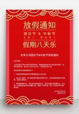 国庆节中秋节放假通知.docx