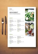 健康轻食菜单餐厅价目表.docx