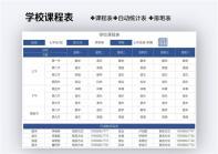 学校课程表.xlsx