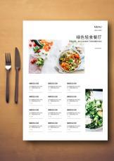 健康绿色轻食菜单餐厅价目表.docx