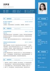 电商实习生求职单页简历.docx