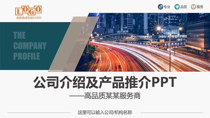 机电制造公司简介产品简介PPT.pptx