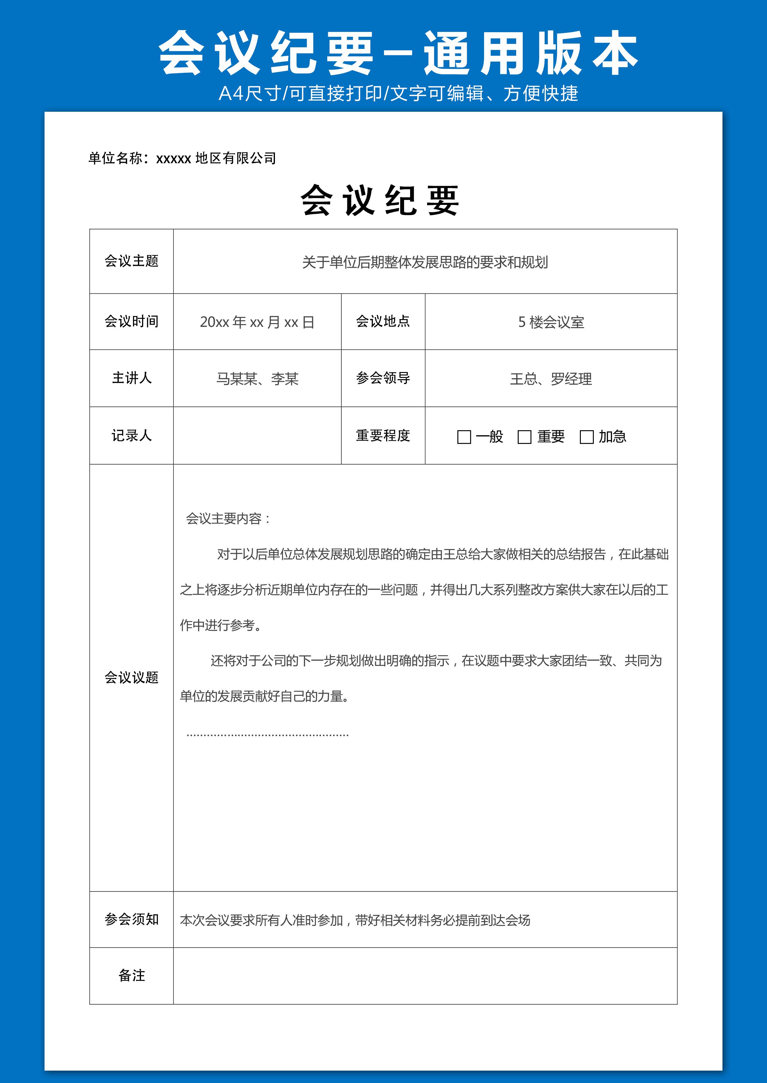 行政会议纪要.docx