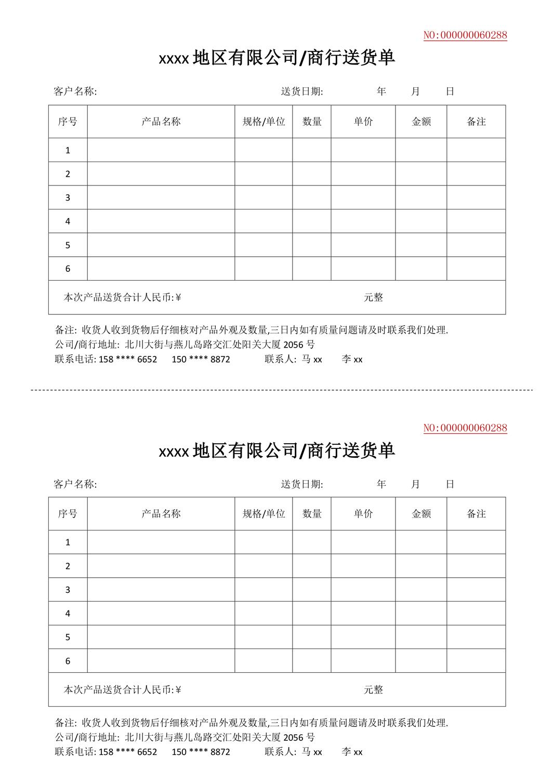 公司商行产品送货单.docx
