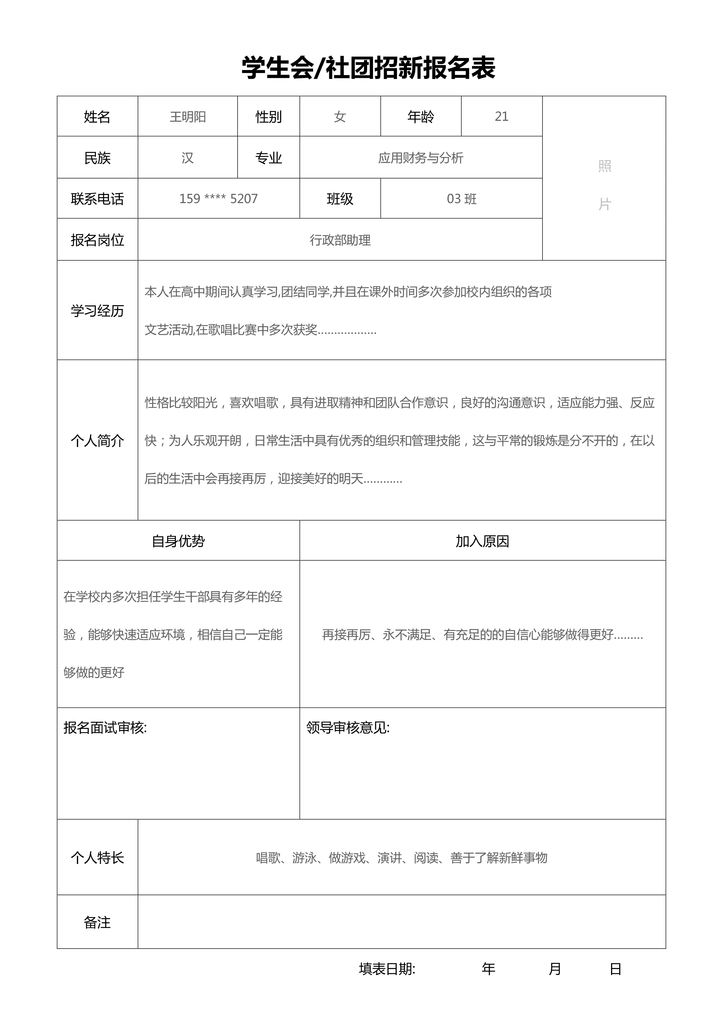 学生会社团招新报名表.docx
