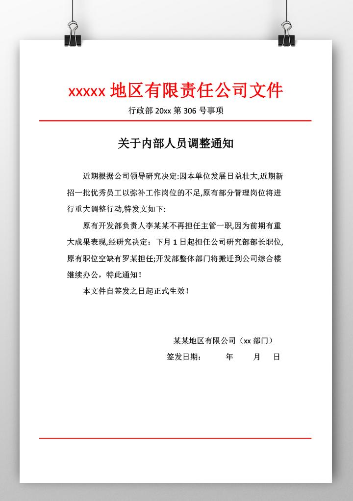 企业红头文件.docx