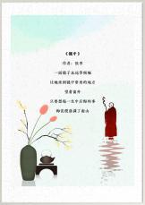 中国风花艺禅学信纸.docx