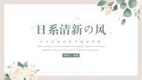小清新教学通用模板.pptx