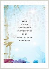 中国风水墨竹子信纸.docx