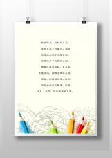 可爱童趣铅笔信纸.docx