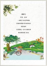 水彩唯美风景信纸.docx