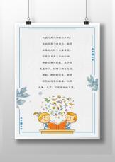 可爱手绘开学季信纸.docx