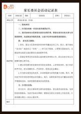 家长委员会活动记录表.docx