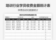 培训行业学员收费金额统计表.xlsx
