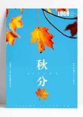 秋分节气宣传海报.docx