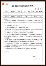 幼儿园家委会成员推荐表.docx