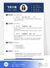市场营销求职简历模板.docx