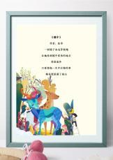 小清新治愈手绘动物信纸.docx