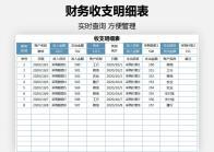 财务记账表-收支表.xlsx